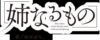 『姉なるもの』公式サイト